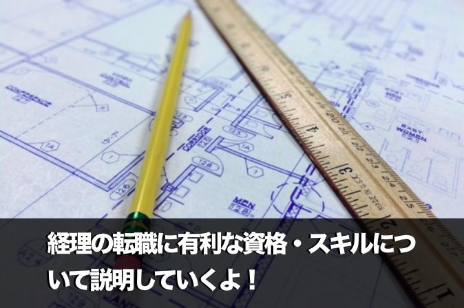経理・会計士の転職エージェント比較・ランキング【2019年8月 ...