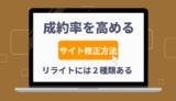 サイト修正
