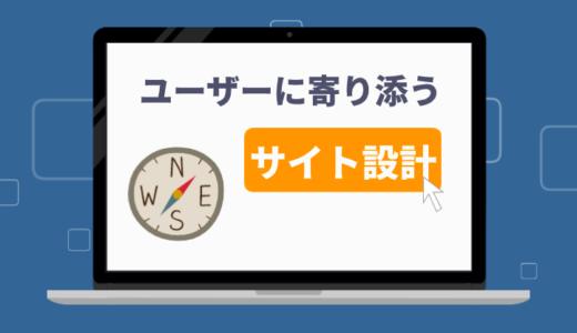 【ミニサイト】サイト設計のやり方とポイント|ユーザーに寄り添い信頼を獲得せよ!