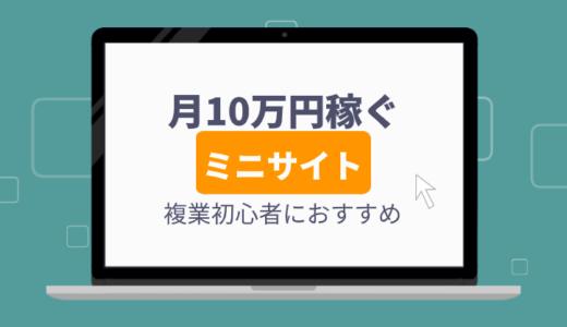 月10万円稼ぐミニサイトの作り方|複業初心者におすすめのアフィリエイト