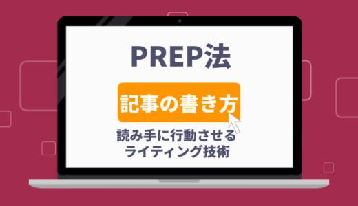 アフィリ記事の書き方|読み手に行動させる「PREP法」と記事作成3つの原則